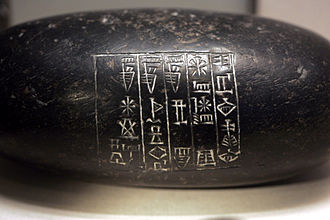 Ernest de Sarzec - 5-mina weight with the name of Shu-Shin, king of Sumer and Akkad