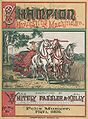 Whiteley, Fassler & Kelly Catalog-cover, 1882.jpg