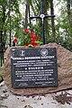 Wilczyn (woj lubelskie)-pomnik w parku.jpg
