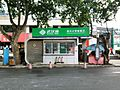Wuhan Tong Customer Service Centre.jpg