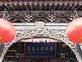 Wuye Temple 五爺廟 - panoramio - lienyuan lee (1).jpg