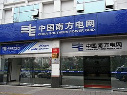 Xinhui 新會 Gangzhou Dadaozhong 16 岡州大道中 shop sign 中國南方電網 China Southern Power Grid logo April-2012.JPG