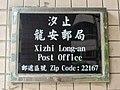 Xizhi Long-an Post Office plate 20181215.jpg