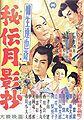 Yagyu renyasai hidentsuki kagesho poster.jpg