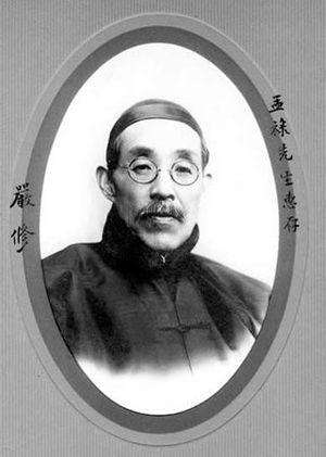 Tianjin Nankai High School - Nankai's founder, Yan Xiu.