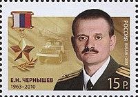 Yevgeni Chernyshov (marka).jpg