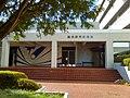 Yokohama-City-Univ-KanazawaHakkei-CamelliaHall-2017110501.jpg