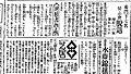 Yomiuri19300301.JPG