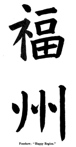 "Fuzhou - ""Fuzhou"" calligraphy. ""Fuzhou"" literally means ""Blessed Settlement"" or ""Blessed Prefecture""."