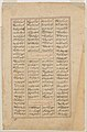 """Rustam Slays Esfandiyar"", Folio from a Shahnama (Book of Kings) MET DP215925.jpg"
