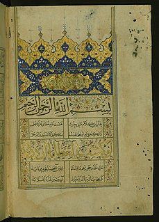 Rashid al-Din Vatvat