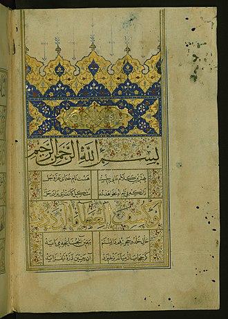 Rashid al-Din Vatvat - Incipit Page of One Hundred Sayings by Ali by Rashid al-Din Muhammad Umar-i Vatvāt