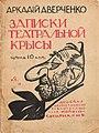 Аверченко А.Т. Записки театральной крысы. (1915). — Обложка.jpg