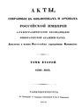 Акты, собранные в библиотеках и архивах Российской Империи археологической экспедицией Том 2 1598.pdf
