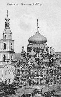 Вознесенский храм Симбирск.jpg