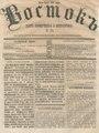 Восток 1867 №24.pdf