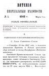Вятские епархиальные ведомости. 1863. №05 (офиц).pdf