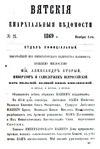 Вятские епархиальные ведомости. 1869. №21 (офиц.).pdf