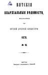 Вятские епархиальные ведомости. 1878. №12 (офиц.).pdf