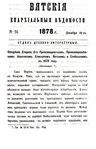 Вятские епархиальные ведомости. 1878. №24 (дух.-лит.).pdf