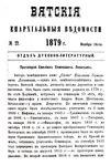 Вятские епархиальные ведомости. 1879. №22 (дух.-лит.).pdf