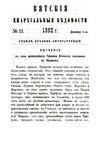 Вятские епархиальные ведомости. 1882. №23 (дух.-лит.).pdf
