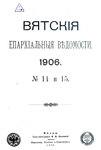 Вятские епархиальные ведомости. 1906. №14-15 (офиц.).pdf