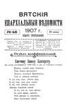 Вятские епархиальные ведомости. 1907. №48 (неофиц.).pdf