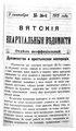 Вятские епархиальные ведомости. 1915. №36 (неофиц.).pdf