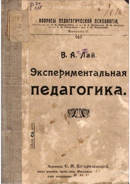 File:В.А. Лай Экспериментальная педагогика.pdf