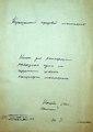 ГАКО 1248-1-738. 1860 год. Книга для регистрации расходных сумм на содержание штата канцелярии магистрата.pdf