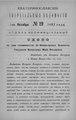Екатеринославские епархиальные ведомости Отдел неофициальный N 19 (1 октября 1892 г).pdf