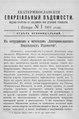 Екатеринославские епархиальные ведомости Отдел неофициальный N 1 (1 января 1901 г).pdf
