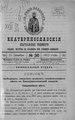 Екатеринославские епархиальные ведомости Отдел официальный N 36 (21 декабря 1912 г) Год 40.pdf