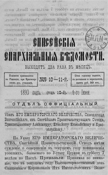 File:Енисейские епархиальные ведомости. 1893. №10-11.pdf