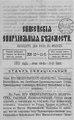 Енисейские епархиальные ведомости. 1893. №10-11.pdf