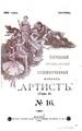 Журнал «Артист». №16.pdf