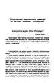 Ж. М. Гюйо. Стоицизм и христианство. Эпиктет, Марк Аврелий и Паскаль.pdf