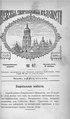 Киевские епархиальные ведомости. 1904. №47. Часть офиц.pdf