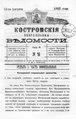 Костромские епархиальные ведомости. 1892. №16.pdf