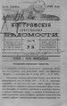 Костромские епархиальные ведомости. 1892. №24.pdf