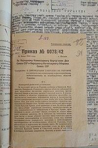 Нацистская листовка приказ 0078 дробь 42 лицевая сторона ЦГАОО Украины ф1 оп70 д997 л91.jpg