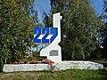 Новгородская обл. Хутынь, Памятник погибшим бойцам 229-й дивизии.jpg