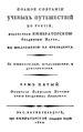 Полное собрание ученых путешествий 05 Лепехин И Записки Окончание 1822.pdf