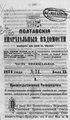 Полтавские епархиальные ведомости. 1874. №14 (офиц.).pdf