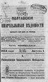 Полтавские епархиальные ведомости. 1874. №15 (офиц.).pdf