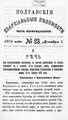 Полтавские епархиальные ведомости 1876 № 23 Отдел неофициальный. (1 декабря 1876 г.).pdf