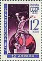 Почтовая марка СССР № 3187. 1965. День космонавтики.jpg