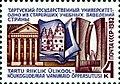 Почтовая марка СССР № 5270. 1982. 350-летие Тартусского университета.jpg