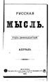 Русская мысль 1891 Книга 04.pdf